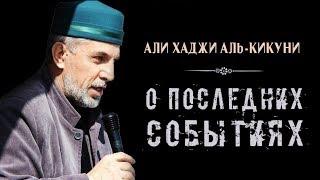 О последних событиях (рус.яз). Алигаджи Сайгидгусейнов
