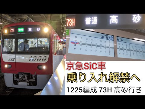 【直通運転解禁初日】5月16日より京急SiC車 浅草線、京成線乗り入れ解禁へ 1225編成 73H 高砂行き