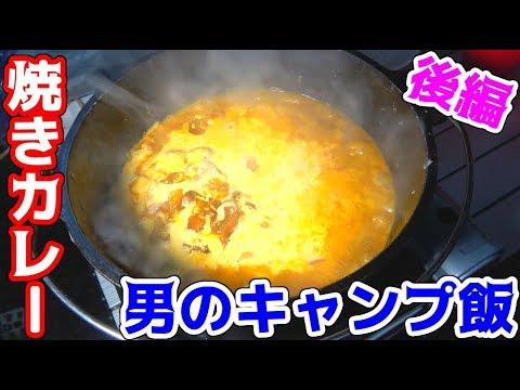 【キャンプ】豪快に食材を鍋にぶち込むだけ!!