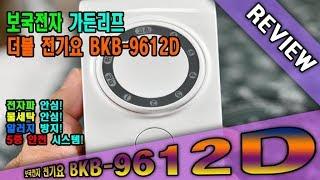 보국전자 물세탁 전기요 전기장판 BKB-9612D 전기…