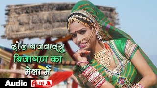 Rajasthani Song Dhol Bajwadyun Bijashan Ka Mela Mein | Marwadi Song Audio Mp3