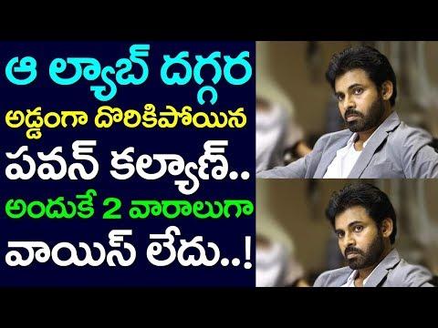 Pawan kalyan Booked In That Lab  Andhra  Telangana  Take One Media  Sri Reddy  Morphing Video  Tweet
