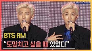 방탄소년단(BTS) RM