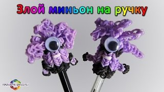 Злой миньон на ручку из резинок Rainbow Loom Bands. Урок 21 Evil Minion Pencil Topper