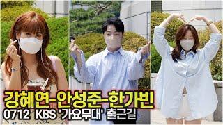 강혜연-안성준-한가빈, MZ세대를 책임질 미스트롯 &a…