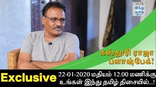 exclusive-interview-with-director-kasthuri-raja-part-1-promo-rewind-with-ramji-hindu-tamil
