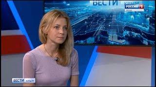 Интервью депутата Государственной Думы РФ Натальи Поклонской (программа «Вести Крым»)