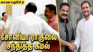 ராகுல் சோனியாவை சந்தித்த கமல் : Kamal Haasan MET Sonia Gandhi and Rahul   MAIAM