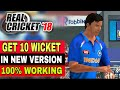 Real cricket 18 how to get 10  wickets in new version | 100% working trick