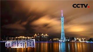 [中国新闻] 亚洲文明对话大会五月举行 广州亚洲美食节:乐享亚洲美食 品味千年花城 | CCTV中文国际