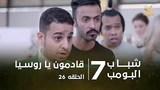 مسلسل شباب البومب 7 - الحلقه السادسة والعشرون