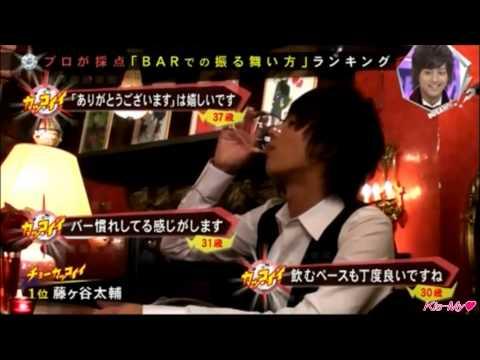 【HD】第3回 キスBUSA  藤ヶ谷太輔「カッコいいBARで振る舞い方」
