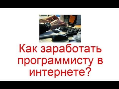заработок программистом в интернете