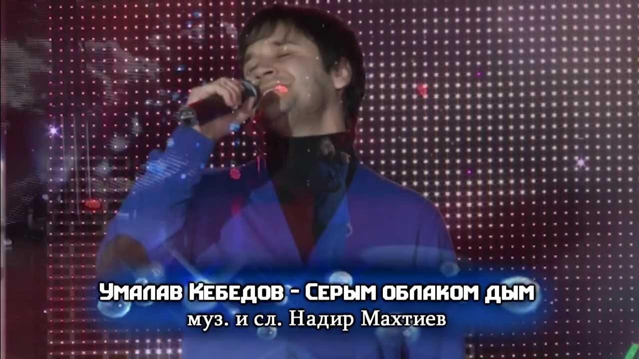 Кебедов умалав свадьба текст песни