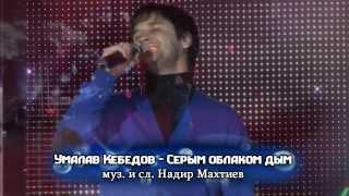 Умалав Кебедов - Серым облаком дым