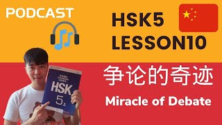 Chinese Mandarin HSK5 Lesson10 Podcast + PDF Book|争论的奇迹 Miracle of Debate