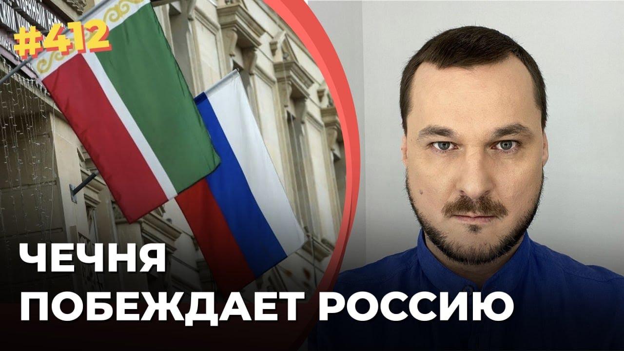 Как Чечня побеждает Россию