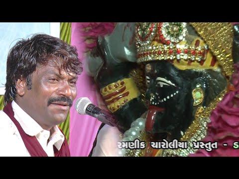 Mahakalina Dakla  Ramnik Charoliya Ramesh Charoliya