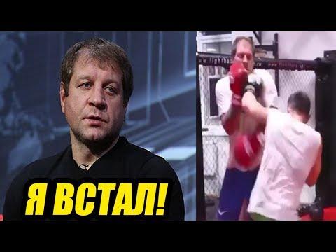 АЛЕКСАНДР ЕМЕЛЬЯНЕНКО ОТВЕТИЛ ПРО НОКДАУН В АХМАТЕ!