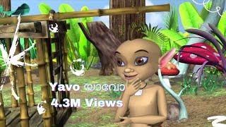 Yavo...Malayalam Animation Film full Movie -New 2016