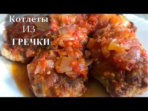 Котлеты из Гречки (Гречаники). Супер вкусный рецепт.