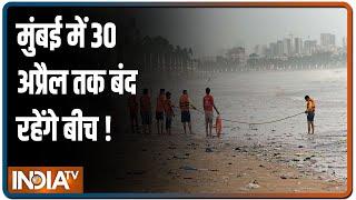 Mumbai में 30 April तक बंद रहेंगे Beach, कोरोना के बढ़ते मामलों के चलते फैसला