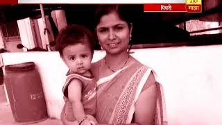 स्पेशल रिपोर्ट : पिंपरी : विवाहबाह्य संबंधात अडथळा, चिमुकल्यासह पत्नीची हत्या, पती अटकेत