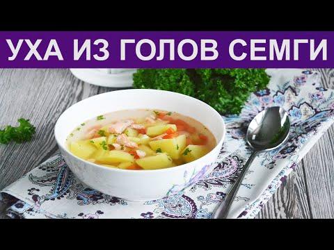 КАК СВАРИТЬ УХУ ИЗ ГОЛОВ СЕМГИ? Рыбный суп из головы семги / Уха из головы красной рыбы