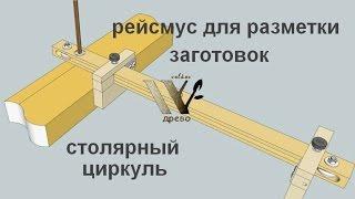 Приспособление. Столярный рейсмус циркуль для разметки заготовок.