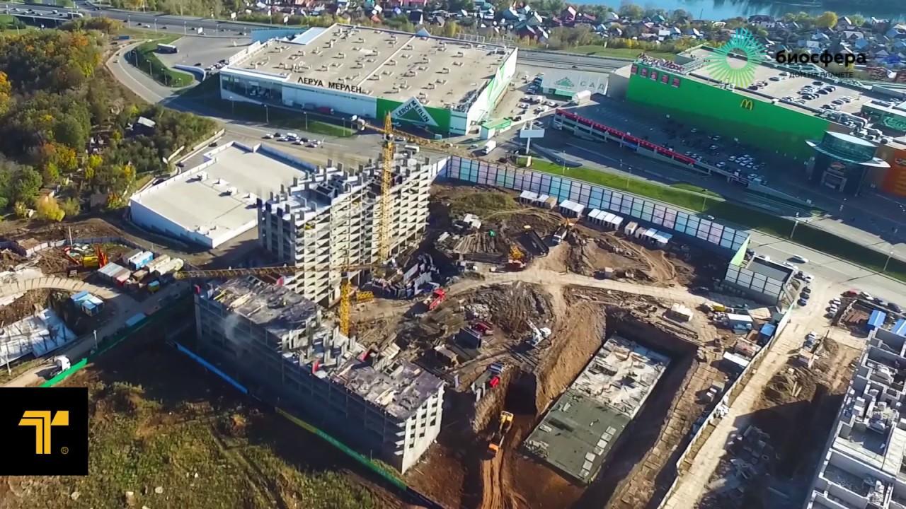 ЖК Биосфера - октябрь 2017. Видео отчет о ходе строительства. Первый Трест.