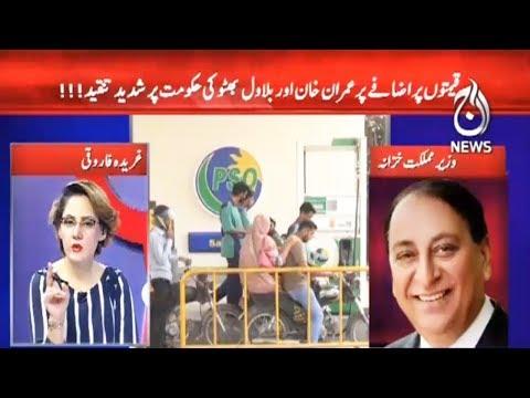 G For Gharidah - 1 March 2018 - Aaj News