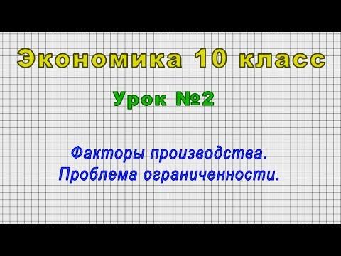 Экономика 10 класс (Урок№2 - Факторы производства. Проблема ограниченности.)
