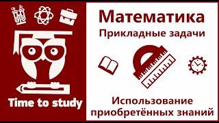 Математика: подготовка к ОГЭ и ЕГЭ. Использование приобретённых знаний в повседневной жизни