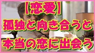 【恋愛】孤独と向き合うと本当の恋に出会う thumbnail
