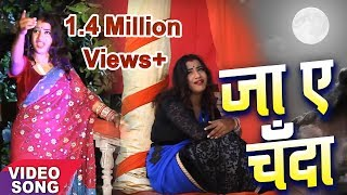 जा ये चन्दा लेजा खबरिया $ Jaa E Chanda Leja Khabariya || Sunita Pathak | New Vedio Sad Song ||