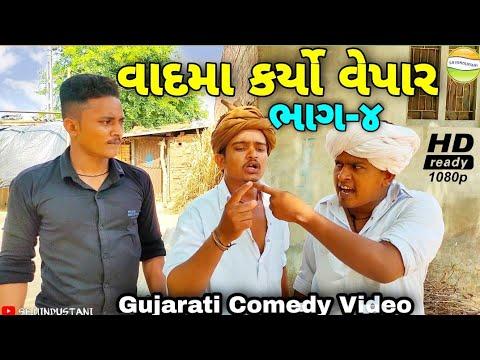 Download ભાગ-4ફુમતાળજી એ વાદમા કર્યો વેપાર//Gujarati Comedy Video//કોમેડી વિડીયો SB HINDUSTANI