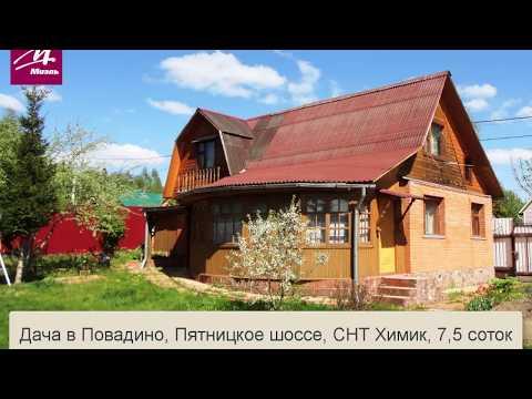 Дача в Повадино |Пятницкое шоссе| СНТ Химик | Истринское водохранилище | дом 90м, 7,5 соток