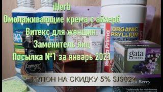 iHerb Омолаживающие крема с айхерб. Витекс для женщин. Заменитель яиц. Посылка №1 за январь 2021