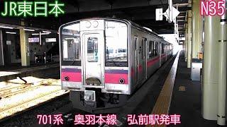 JR東日本701系 N35編成 奥羽本線 弘前駅発車【再アップロード】