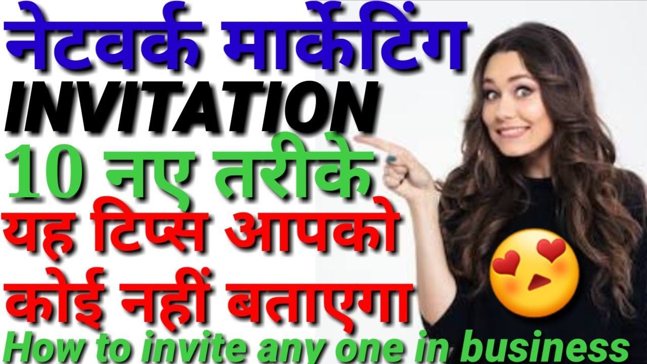 Network marketing tips in hindi 2019 | MLM invitation tips [ Mlm training ]
