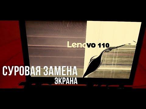 суровая замена экрана Lenovo 110-15/не вые...емся и меняем его дома...