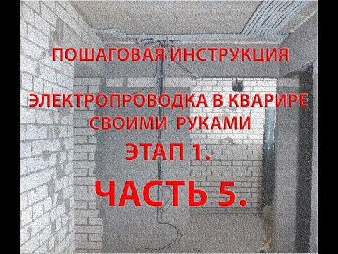 1/5 Монтаж электропроводки # Электропроводка своими руками