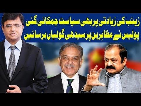 Dunya Kamran Khan Ke Sath - 10 January 2018 - Dunya News