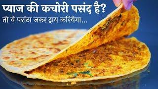 Youtube पर पहली बार देखें प्याज की कचोरी जैसा इतना आसान परांठा | Kachori Style Onion Paratha