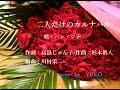 新曲!8/7発売 ハン・ジナ  C/W『二人だけのカルナバル』cover  by  YUKO