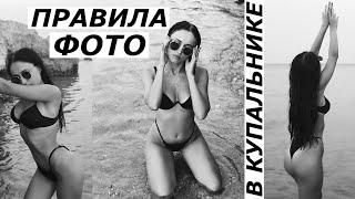 как СТОИТ и НЕ СТОИТ фотографироваться в купальнике ЛАЙФХАКИ и СЕКРЕТЫ