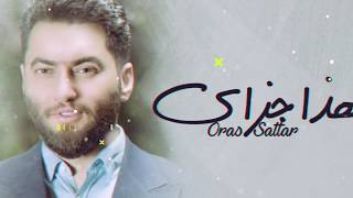 أوراس ستار - هذا جزاي ( Oras Sattar - Hatha Jazaiy ( Exclusive Music Video