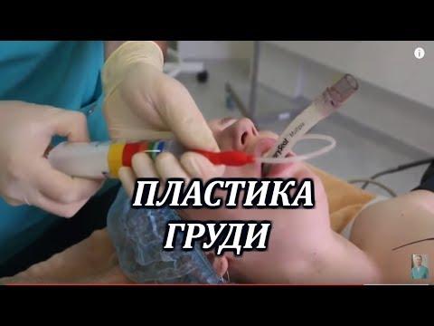 Общий наркоз.Увеличение грудных желёз.