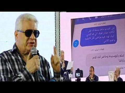 """أول رد """"ناااري"""" من ابوالمعاطي زكي على مؤتمر مرتضى وفضـيـحة """"الفوتوشوب"""" والفبركة وحكاية كهربا والسوبر"""
