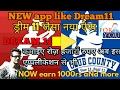 Dream 11 jesa ek or App   janiye konsa h wo app